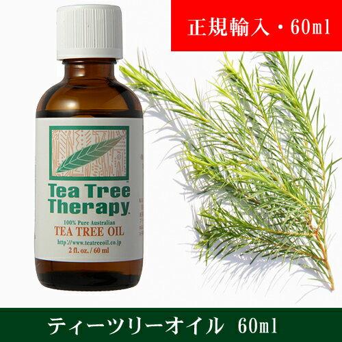 ティーツリーオイル 60ml 【正規輸入】精油(Tea Tree)ティートリー・アロマオイル(T3)エッセンシャルオイル オーストラリア特産品