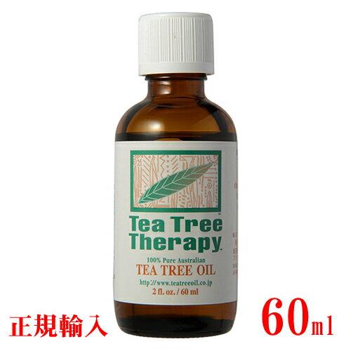 ティーツリーオイル 60ml 【正規輸入】 オーストアリア産100% ピュアオイル 精油(Tea Tree)ティートリー・アロマオイル(T3)エッセンシャルオイル