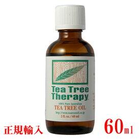 ティーツリーオイル 60ml 正規輸入 オーストアリア産100% ピュアオイル 精油(Tea Tree)ティートリー・アロマオイル(T3)エッセンシャルオイル(クーポン利用可)
