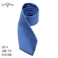 LSC-4ロングネクタイシルク100%ライトブルー長い大きいネクタイシルク100%無地