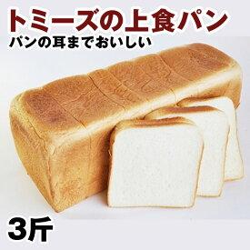 上食パン(3斤)高級食パン 美味しい食パン トミーズ食パン #3