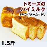 トミーズのパンおいしいトミーズ特製ハイミルク食パン#6