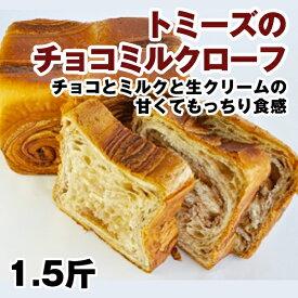 チョコローフパン トミーズのパン #7