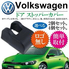 【ロゴなし!】VW フォルクスワーゲン ドアストッパーカバー ブラック 4個セット Negesu(ネグエス) 【送料無料】