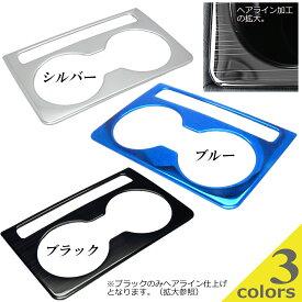 【ランキング受賞】マツダ MAZDA CX-5 リヤ カップホルダーカバー 【ステンレス製】 Negesu(ネグエス) 【送料無料】