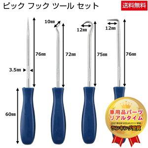 ピック フック ツール セット  Negesu(ネグエス) 【ランキング受賞】【送料無料】