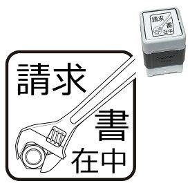 請求書在中 レンチ スタンプ 30mm ブラザー 浸透印
