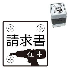 請求書在中 インパクトドライバ スタンプ 30mm ブラザー 浸透印