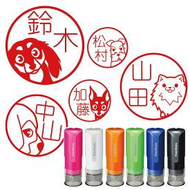 犬 かわいい イラスト はんこ シャチハタ ネーム印 9mm キャップレス9 小型犬