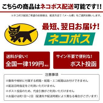 ネコポス199円