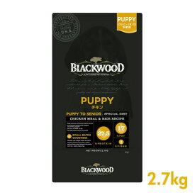 【ポイント10倍】 ブラックウッド PUPPY (パピー) 2.7kg BLACKWOOD 【犬用/ドッグフード/ドライフード/小型犬/中型犬/大型犬/子犬】 【あす楽】