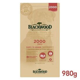 【ポイント10倍】 ブラックウッド 2000 (チキンミール) 980g BLACKWOOD 【犬用/ドッグフード/ドライフード/小型犬/中型犬/大型犬/子犬/成犬/高齢犬】 【あす楽】