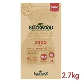 【ポイント10倍】 ブラックウッド 2000 (チキンミール) 2.7kg BLACKWOOD 【犬用/ドッグフード/ドライフード/小型犬/中型犬/大型犬/子犬/成犬/高齢犬】 【あす楽】
