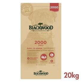 【ポイント10倍】 ブラックウッド 2000 (チキンミール) 20kg (5kg×4袋) BLACKWOOD 【犬用/ドッグフード/ドライフード/小型犬/中型犬/大型犬/子犬/成犬/高齢犬】 【送料無料/あす楽】