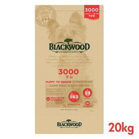 【ポイント10倍】 ブラックウッド 3000 (ラムミール) 20kg (5kg×4袋) BLACKWOOD 【犬用/ドッグフード/ドライフード/小型犬/中型犬/大型犬/子犬/成犬/高齢犬】 【送料無料/あす楽】