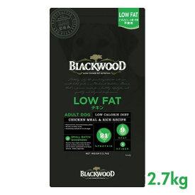 【ポイント10倍】 ブラックウッド LOW FAT (チキンミール) 2.7kg BLACKWOOD 【犬用/ドッグフード/ドライフード/小型犬/中型犬/大型犬/成犬/高齢犬】 【あす楽】