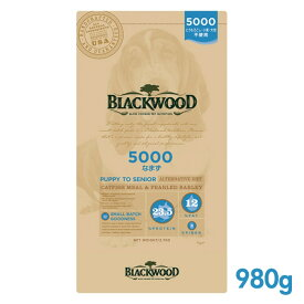 【ポイント10倍】 ブラックウッド 5000 (なまずミール) 980g BLACKWOOD 【犬用/ドッグフード/ドライフード/小型犬/中型犬/大型犬/子犬/成犬/高齢犬】 【あす楽】