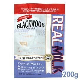 【ポイント10倍】 ブラックウッド すごいミルク リアルミルク 200g BLACKWOOD 【犬用/ドッグフード/小型犬/中型犬/大型犬/子犬/成犬/高齢犬】 【あす楽】