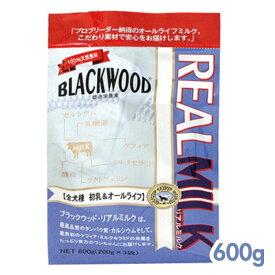 【ポイント10倍】 ブラックウッド すごいミルク リアルミルク 600g (200g×3) BLACKWOOD 【犬用/ドッグフード/小型犬/中型犬/大型犬/子犬/成犬/高齢犬】 【あす楽】
