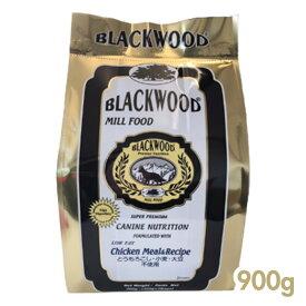 【ポイント10倍】 ブラックウッド ミルフード LOW FAT 900g (300g×3) BLACKWOOD 【犬用/ドッグフード/小型犬/中型犬/大型犬/子犬/成犬/高齢犬】 【あす楽】