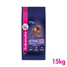 ユーカヌバ 24ヶ月まで 子犬用 大型犬用 15kg ブリーダーパック