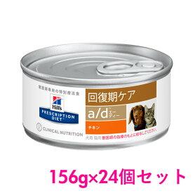 ヒルズ プリスクリプションダイエット 食事療法食 犬猫用 a/d 缶 156g×24個セット Hill's PRESCRIPTION DIET