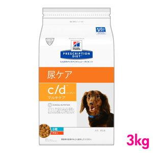 ヒルズ プリスクリプションダイエット 食事療法食 犬用 c/d マルチケア 尿ケア 小粒 3kg Hill's PRESCRIPTION DIET