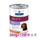 ヒルズ プリスクリプションダイエット 食事療法食 犬用 i/d Low Fat 缶 360g×12個セット Hill's PRESCRIPTION DIET