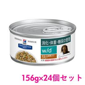 ヒルズ プリスクリプションダイエット 食事療法食 犬用 w/d チキン&野菜入りシチュー 缶 156g×24個セット Hill's PRESCRIPTION DIET