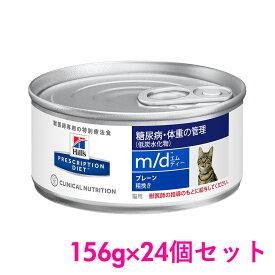 ヒルズ プリスクリプションダイエット 食事療法食 猫用 m/d 粗挽き 缶 156g×24個セット Hill's PRESCRIPTION DIET