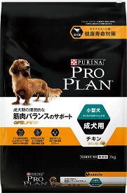 ピュリナ プロプラン オプティライフ 小型犬 成犬用 チキン ほぐし粒入り 7kg 【送料無料/あす楽】