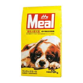森乳サンワールド 国産成犬用ドッグフード ワンラック ミール 10kg 【犬用/ドッグフード/ドライフード/小型犬/中型犬/大型犬/成犬/高齢犬】