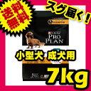ピュリナ プロプラン オプティライフ 小型犬 成犬用 チキン ほぐし粒入り 7kg (旧:超小型犬・小型犬)【送料無料/あす楽】