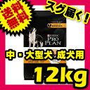 ピュリナ プロプラン オプティライフ 中型犬・大型犬 成犬用 チキン ほぐし粒入り 12kg 【送料無料/あす楽】