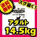 サイエンスダイエット アダルト 成犬用 14.5kg ブリーダーパック SCIENCE DIET 【犬用/ドッグフード/ドライフ…
