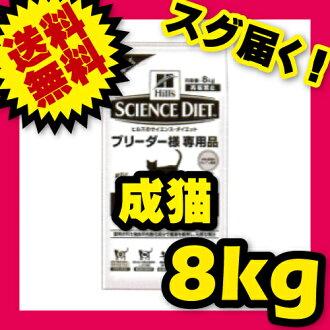 사이언스 다이어트 어 덜 트 성 고양이 8kg 추기 팩 SCIENCE DIET