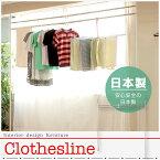 部屋干し用物干し224〜273幅お部屋で洗濯物が干せます