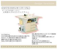 《アイシスバタフライカウンター幅90cm》