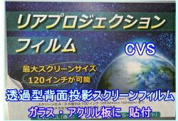 背面投影スクリーンサイバービュースクリーンオーダーカット0.01平米単位販売リアプロジェクタースクリーン【スーパーセール割引】