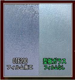 遮光遮熱フィルム飛散防止兼用凹凸ガラス用OTE200オーダーカット0.01平米単位販売スモーク【スーパーセール割引】