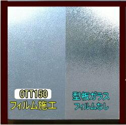 防災シート凹凸ガラス用OTT150オーダーカット0.01平米単位販売【スーパーセール割引】