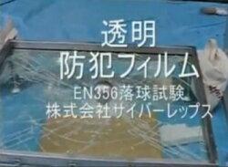 cPマーク認定強防犯フィルムRIVEXSS1490cオーダーカット0.01平米単位販売