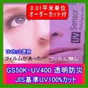 人体に有害な紫外線UVAをほぼ100パーセントカットする透明飛散防止フィルム GS50K-UV400オーダーカット0.01平米単位販売窓ガラスの紫外…