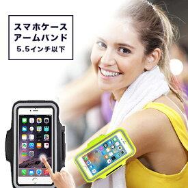 【送料無料】各種iPhone Plus(5.5インチ以下他機種も使用可能)スマートフォン ポーチ 携帯 アーム ホルダー アーム カバー 腕 携帯 スマホ ランニング 音楽 イヤホン プレーヤー ジョギング ウォーキング トレーニング スポーツ アイホン