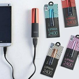 【送料無料】【送料無料】モバイルバッテリー 軽量60g モバイルチャージャー ケータイ予備バッテリー ポケモンGoのお供に スマホ 携帯充電器 ポケットチャージャー リップスティック型 口紅型 小型バッテリー コスメ スマートフォン 2400mAh