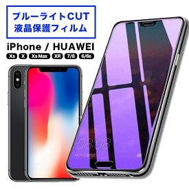 Huawei フアウェイ専用 強化ガラス保護フィルム ブルーライトカット 強化ガラス フィルム 保護膜  強化ガラス フィルム 保護膜 HUAWEI iPhone 各シリーズ対応