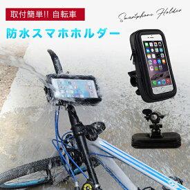 防水スマホ ホルダー スマートフォン スマホホルダー 高品質 携帯ホルダー 自転車 ロードバイク ママチャリ バイク iPhone android対応 脱落防止 ナビゲーション マウントホルダー ハンドル