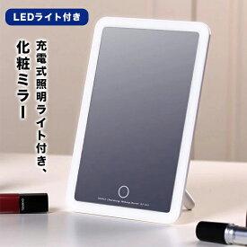 女優ミラー LEDライト 卓上ミラー 化粧鏡 スタンド ミラー LEDブライトミラー 女優ミラー メイクアップミラー シンプル 軽量 LEDミラー