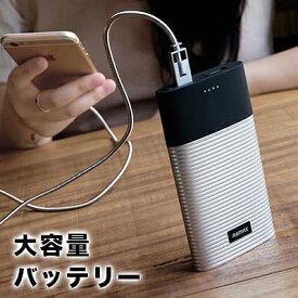【送料無料】大容量モバイルバッテリー LightningケーブルiPhoneも モバイルバッテリーも充電できる ポケモンGOに最適なモバイルバッテリー REMAX PUFUME(パフューム) 10000mAh 37wh