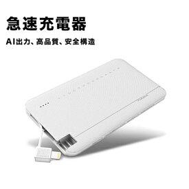 薄型モバイルバッテリー 大容量モバイルバッテリー LightningケーブルiPhoneも モバイルバッテリーも充電できる バッテリ本体と充電ケーブルの一体型 REMAX PICOO 5000mAh PSE認証 3ケ月の安心保証